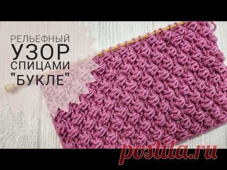 Узор БУКЛЕ Спицами. Knitting Bean Stitch pattern