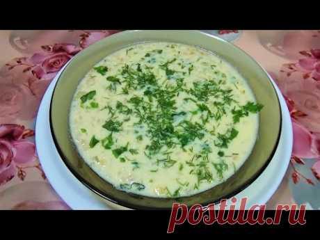 Вкусный Суп из Мацони по Армянски (Спас) Как Приготовить? Рецепт