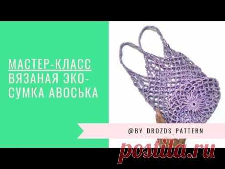 Авоська крючком | Crochet Shopping Net Bag