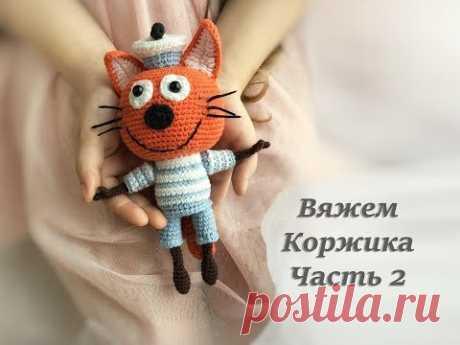 """Мастер класс по вязанию кота Коржика из мультфильма """"3 кота"""" в технике амигуруми. Часть2"""