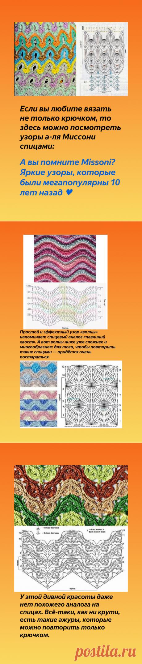 12 классных узоров Миссони крючком | Paradosik_Handmade | Яндекс Дзен