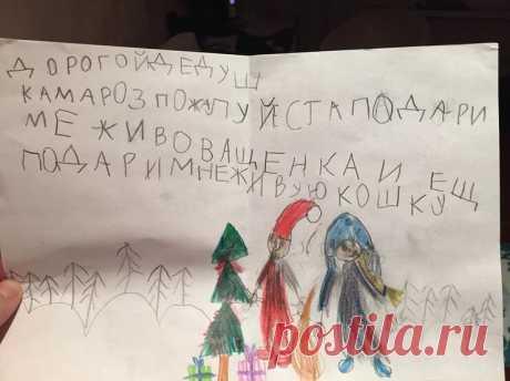 15 писем Деду Морозу, над которыми вы будете смеяться и плакать — Бабушкины секреты