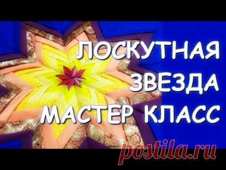 ЛОСКУТНАЯ ЗВЕЗДА В ТЕХНИКЕ АРТИШОК