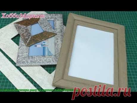Как сделать багетную раму из картона. ХоббиМаркет