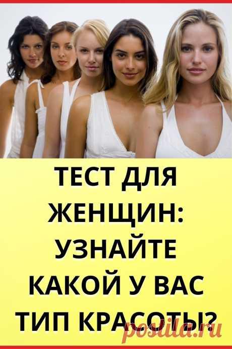 Тест для женщин: Узнайте — какой у вас тип красоты?