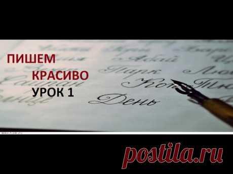 Как улучшить почерк в любом возрасте. Развитие головного мозга. Урок 1/Handwriting.
