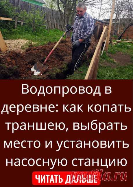 Водопровод в деревне: как копать траншею, выбрать место и установить насосную станцию