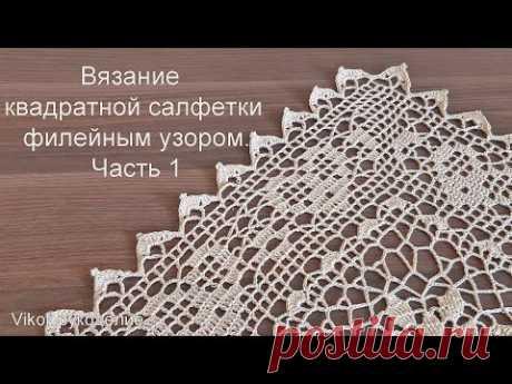 Вязание квадратной салфетки филейным узором. Часть 1