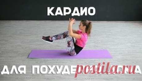Кардио упражнения для похудения дома [Workout | Будь в форме]