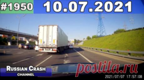 Видеоподборка ДТП №1950 от «Russian Crash channel» (июль 2021)