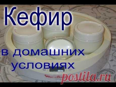 Кефир в домашних условиях /// Немного о пользе кефира /// Моя йогуртница.