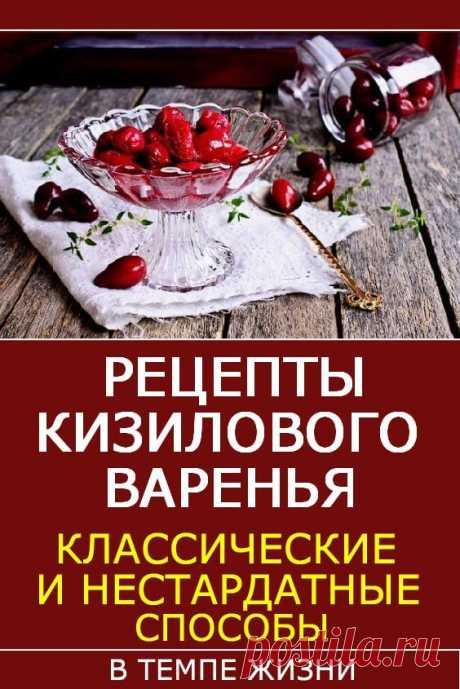 Рецепты кизилового варенья: почему вам понравится этот десерт, и как его разнообразить   В темпі життя