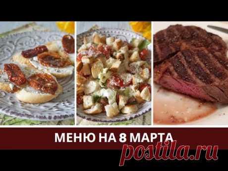 Рецепты на 8 марта: Меню из Прямого Эфира