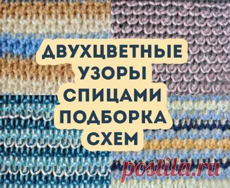 Двухцветные узоры спицами, больше 70 схем и описаний для вязания узоров!, Узоры для вязания спицами