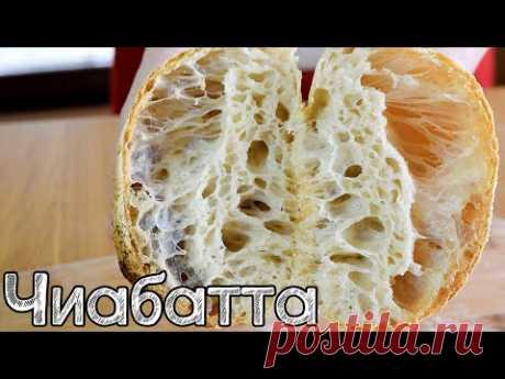 Как испечь Чиабатту. Хлеб с БОЛЬШИМИ ДЫРАМИ   Ciabatta