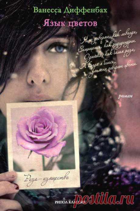 """[ЧТО ПОЧИТАТЬ] . Ванесса Диффенбах """"Язык Цветов""""   Виктории восемнадцать лет, и она боится. Боится прикосновений и слов - своих и чужих, боится любить. Только в ее тайном саду, который стал ее домом и убежищем, все страхи испаряются. Только через цветы она может общаться с миром. Лаванда - недоверие, чертополох - мизантропия, белая роза - одиночество... Ее цветы могут вернуть людям счастье и излечить душу, но подходящего цветка для того, чтоб заживить ее собственные раны, ..."""