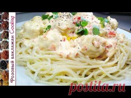 Спагетти с куриными Фрикадельками в сливочном соусе. Сливочная Паста с Фрикадельками из курицы. - YouTube