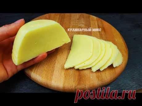 Твёрдый сыр: больше не покупаю его в магазине, делаю сама всего за 15 минут (делюсь быстрым рецептом) | Кулинарный Микс | Яндекс Дзен