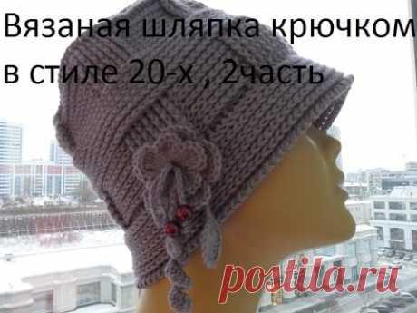 Вязаная шляпка крючком в стиле 20- х 2 часть.Knitted hat hook style 20- x 2 piece. (Шапка #42)