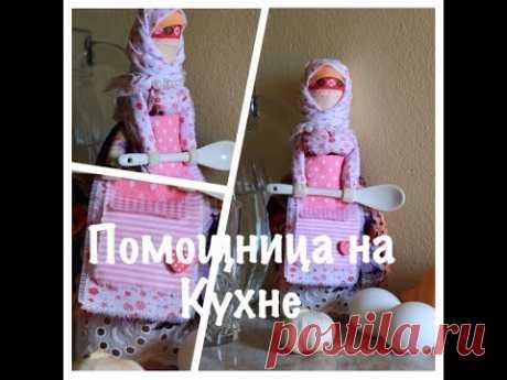 Помощница на кухне, мастер-класс по народной кукле из ткани