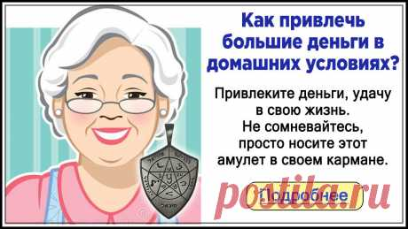 Амулет на удачу и деньги  Привлекайте удачу и богатства с помощью амулета!