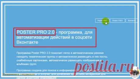 Программа Poster Free. Работа в Вк. Сегодня мы рассмотрим программу Poster Free, это бесплатный вариант программы Poster Pro. https://mybot.su/free При помощи этой программы можно делать автопостинг по группам в Вк, вначале подобрав их по ключевым словам.