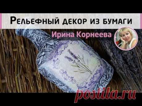 Рельефный декор бумажными полотенцами. Оригинальная бутылка в подарок. МК Ирины Корнеевой. - YouTube