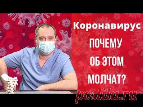 Коронавирус - встретим врага во всеоружии! Дыхательные упражнение для иммунитета от Доктора Шишонина