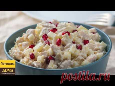 La ensalada con la gallina las MANZANAS EN la NIEVE. Simple y muy sabroso fitnes la ensalada