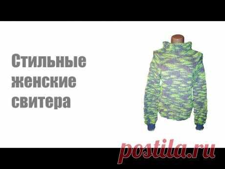 Стильные вязаные женские свитера.Свитер.Слайдшоу - YouTube