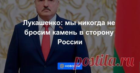 Лукашенко: мы никогда не бросим камень в сторону России Белорусский лидер назвал Россию своей и заверил, что Беларусь никогда не отвернется от своего старшего брата.