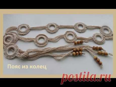 Пояс связанный из колец.Crochet a belt of rings (узор № 119)