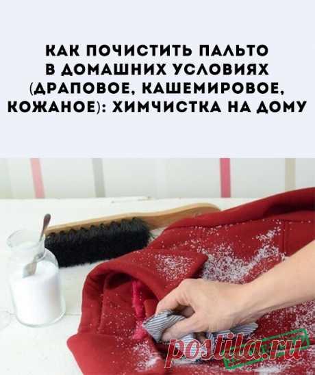 Способы очистки пальто в домашних условиях. В целом за такими вещами, как пальто – следует ухаживать каждый раз перед или после того, как оно используется. Тем не менее «генеральную уборку» для пальто следует устраивать хотя бы раз в сезон.