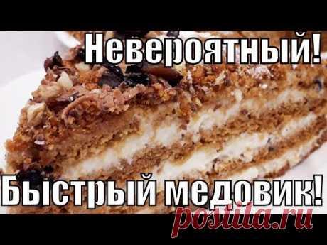 """Невероятно вкусный и очень быстрый """"Медовик"""" !Incredibly delicious and very fast """"honey cake""""!"""
