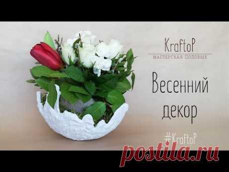 DIY Пасхальный декор своими руками / Весенний декор, кашпо / Spring decor, pots made of concrete - YouTube