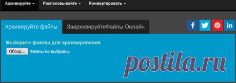 Архиватор (разархиватор) онлайн — 3 сервиса