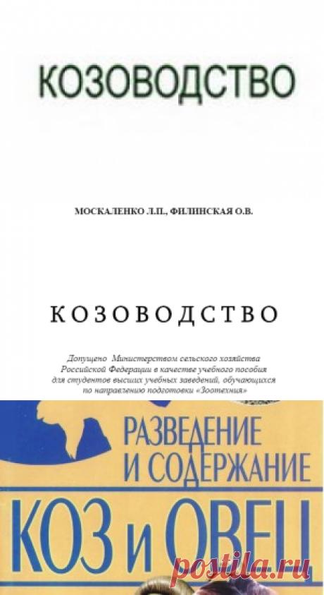 Ерохин А.И. Козоводство