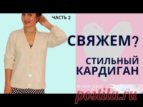 КАРДИГАН БАЗОВЫЙ по диагонали КРЮЧКОМ Ч.2  Низ кардигана / Вязание крючком
