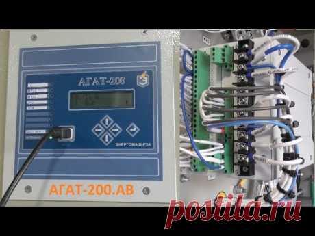 Микропроцессорное устройство релейной защиты АГАТ 200 АВ