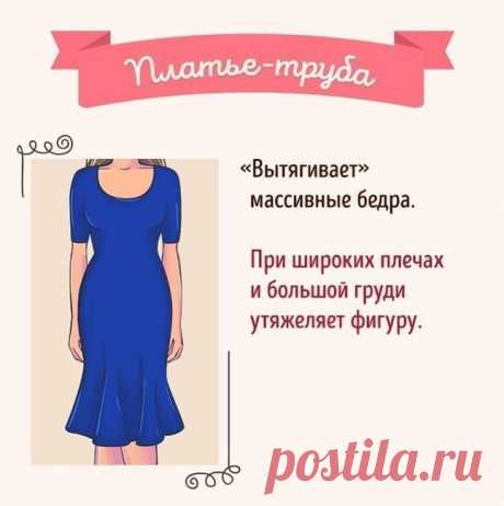 How to choose an ideal dress under the type of a figure
