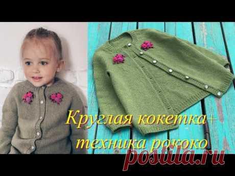 Круглая кокетка сверху и вышивка рококо на 3 года