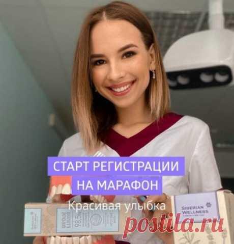 Марафонов много не бывает!  Сегодня открываем регистрацию на первый авторский Марафон «Красивая улыбка» Вместе с экспертом, стоматологом Юлией Махориной, поговорим на актуальные темы: