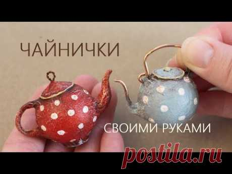 Миниатюрные чайнички DIY
