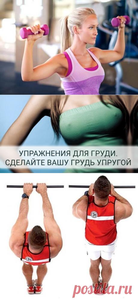 Упражнения для упругости грудных мышц