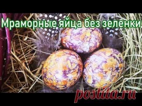 Мраморные яйца без зелнки. 3 варианта покраски яиц натуральными красителями.
