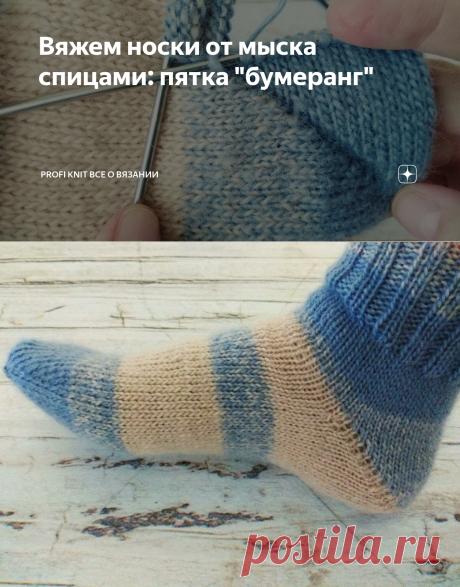 """Вяжем носки от мыска спицами: пятка """"бумеранг""""   Profi KNIT Студия вязания   Яндекс Дзен"""