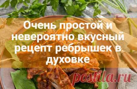 Очень простой и невероятно вкусный рецепт ребрышек в духовке Очень простой и невероятно вкусный рецепт ребрышек в духовке. Нежные и сочные свиные ребра с картошкой или овощами. Быстро и вкусно!