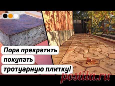 Не покупай тротуарную плитку, пока не посмотришь это видео | Технология печатного бетона