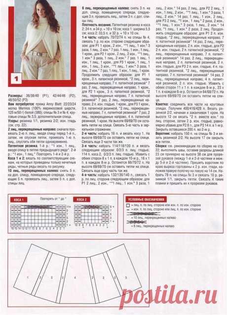 вязаные пальто спицами со схемами и описанием для женщин: 10 тыс изображений найдено в Яндекс.Картинках