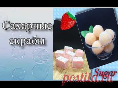 Сахарные скрабы/Уходовые средства